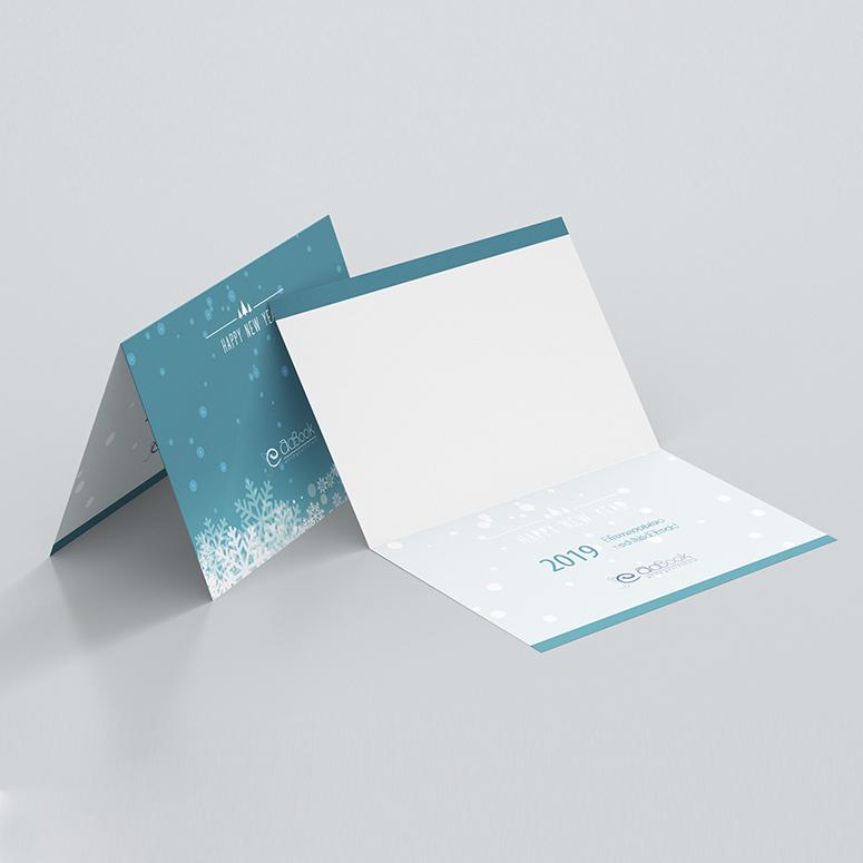 Έγχρωμη εκτύπωση ευχετήριας κάρτας α' και β' όψης σε μέγεθος επιλογής με χαρτί velvet 350gr.
