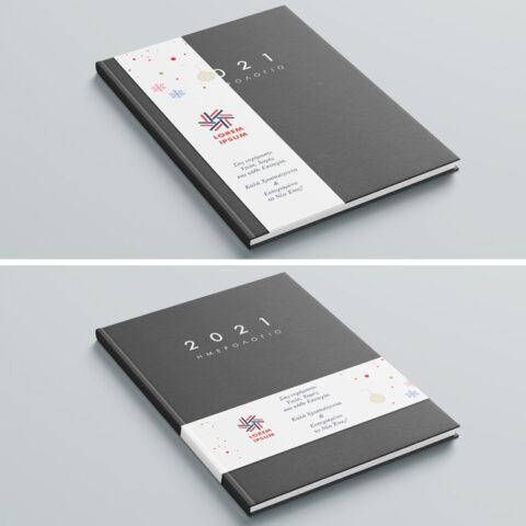 Τοποθέτηση χάρτινου περιτυλίγματος, που αγκαλιάζει το ημερολόγιο ή σημειωματάριο οριζόντια ή κάθετα, με ειδικό σχεδιασμό και έγχρωμη εκτύπωση.