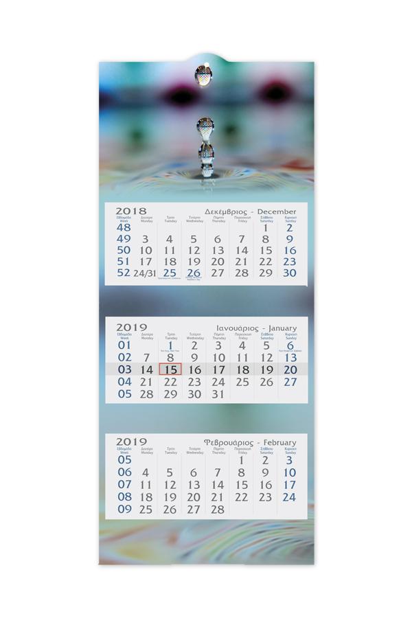ημερολόγιο τρίμηνο τοίχου