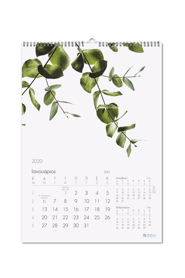 ημερολόγιο τοίχου σπιραλ