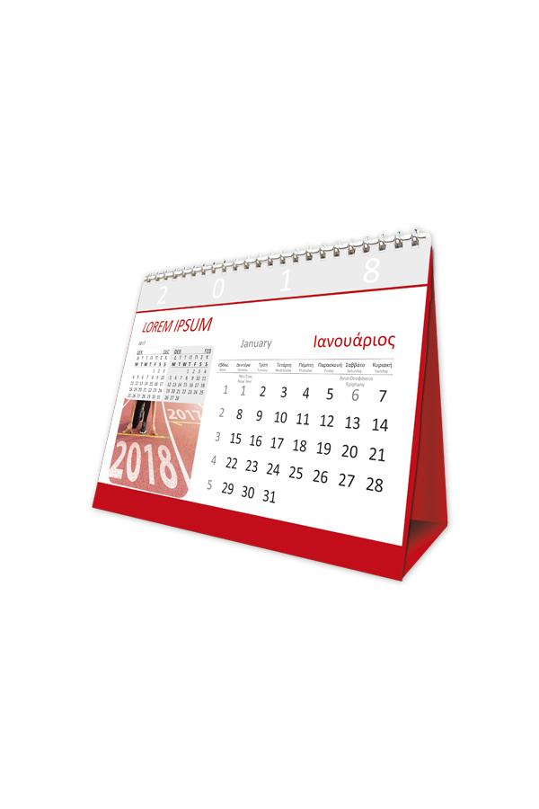 επιτραπέζιο ημερολόγιο μηνιαίο spiral πυραμίδα γραφείου