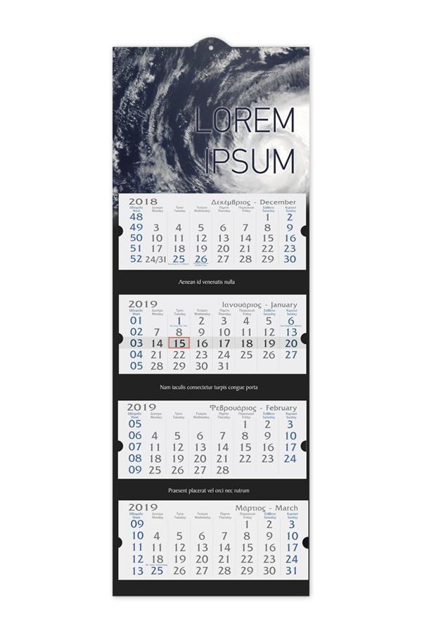 ημερολόγιο τετράμηνο τοίχου