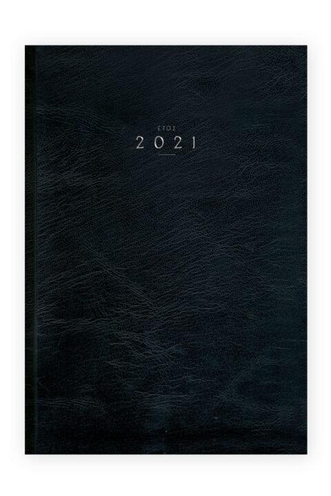 Ημερολόγιο με σκληρό εξώφυλλο και ασημοτυπία.