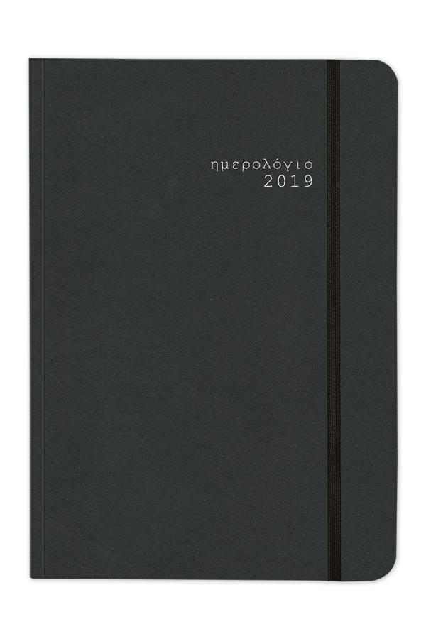 ημερολόγιο 2019 με ανακυκλωμένο εξώφυλλο απο χαρτόνι, λαστιχάκι, στρογγυλεμένες γωνίες