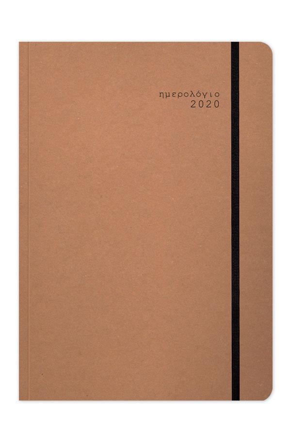ημερολόγιο 2020 με εξώφυλλο απο 100% ανακυκλωμένο χαρτόνι, λαστιχάκι, εύκαμπτη βιβλιοδεσία, στρογγυλεμένες γωνίες