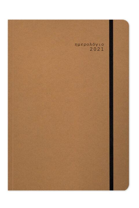 ημερολόγιο 2021 με εξώφυλλο από 100% ανακυκλωμένο χαρτόνι, λαστιχάκι, στρογγυλεμένες γωνίες