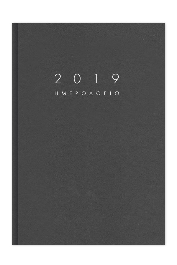 ημερολόγιο 2019 με λεία δερματίνη και σκληρό εξώφυλλο