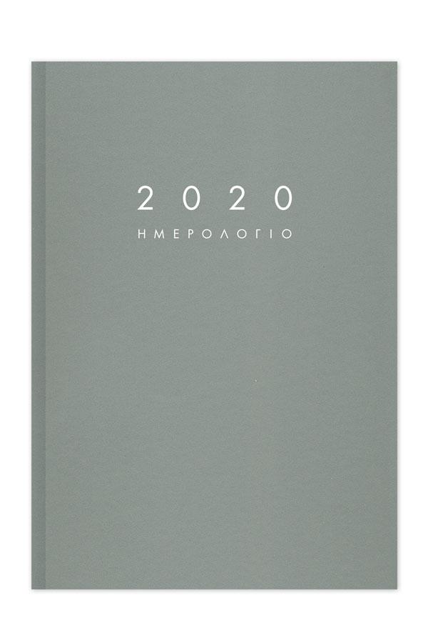 ημερολόγιο 2020 με λεία υφή, σκληρό κάλυμμα και minimal αισθητική