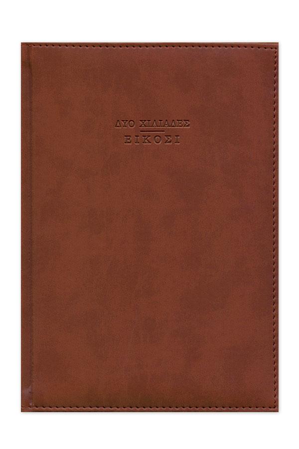 ημερολόγιο 2020 με δερμάτινη υφή , ραφή και κλασσική βιβλιοδεσία
