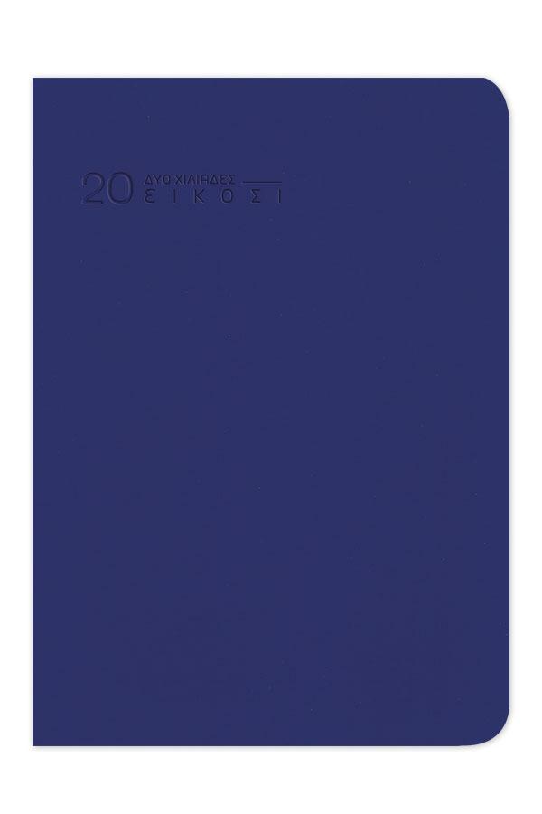 ημερολόγιο 2020 με λεία δερματίνη ανθεκτική στις γρατζουνιές, εύκαμπτη βιβλιοδεσία και στρογγυλεμένες γωνίες