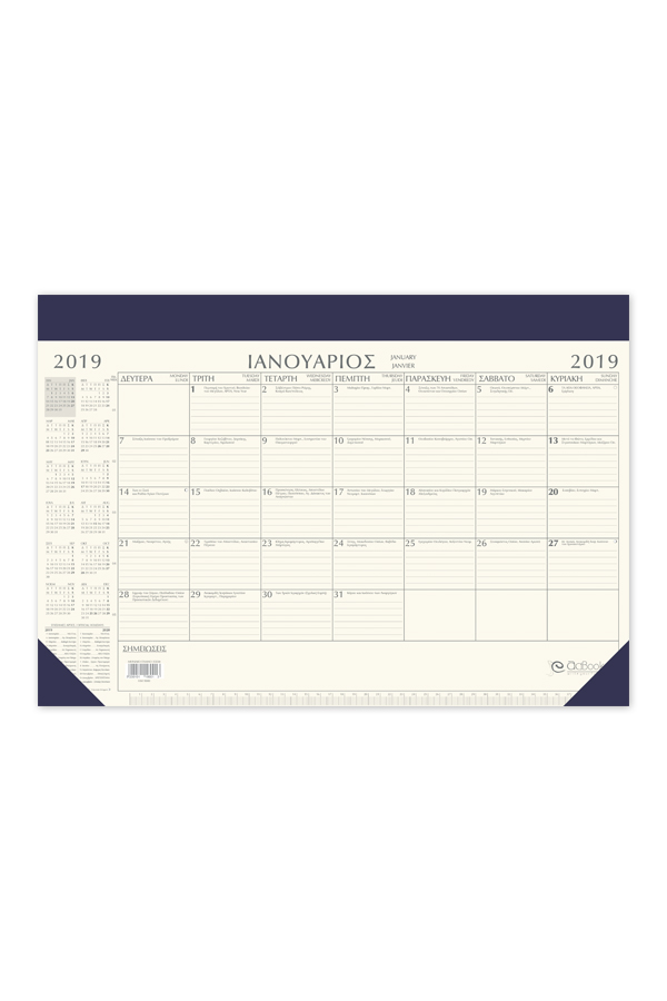 ημερολόγιο μηνιαίο πλάνο
