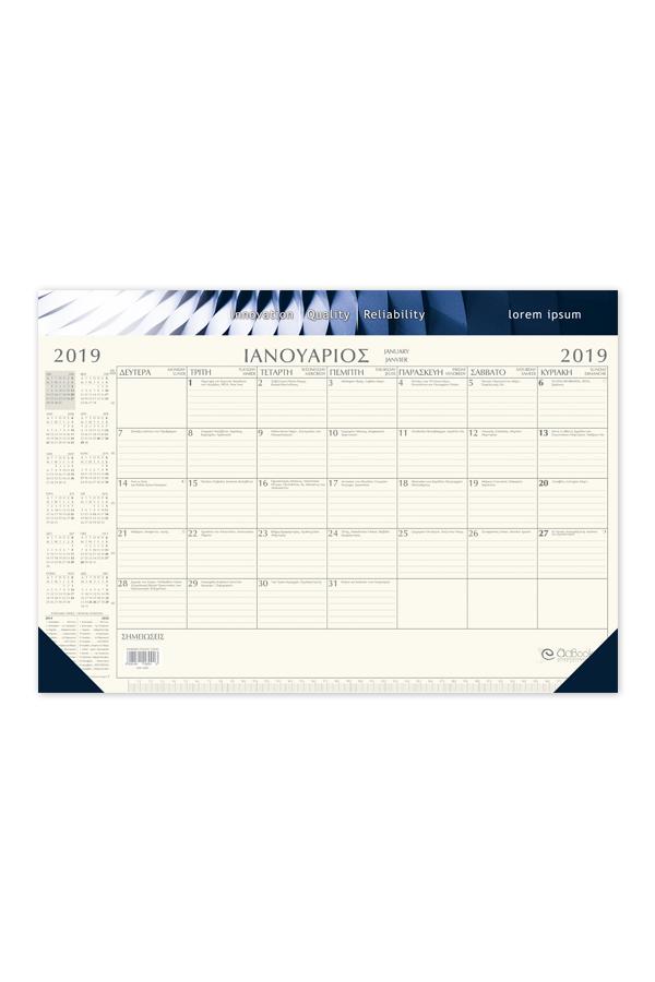 ημερολόγιο μηνιαίο πλάνο με έγχρωμη εκτύπωση στη φάσα
