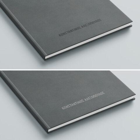 Εκτύπωση του ονόματος με ασημοτυπία, μονόχρωμη θερμοτυπία ή πυρογραφία, στο εξώφυλλο του βιβλίου για ένα εξατομικευμένο αποτέλεσμα.