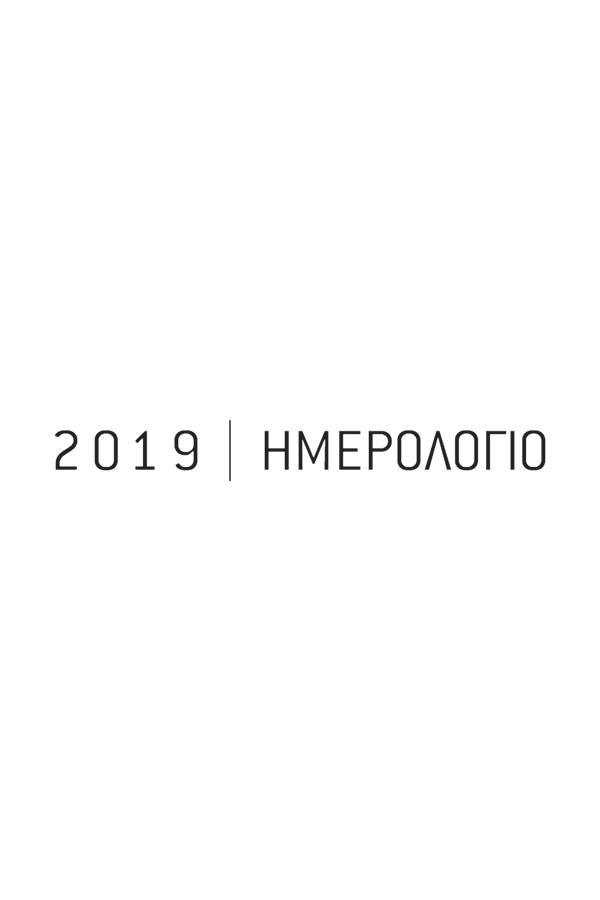 Ημερολόγιο 2019 λογότυπο έτους 1