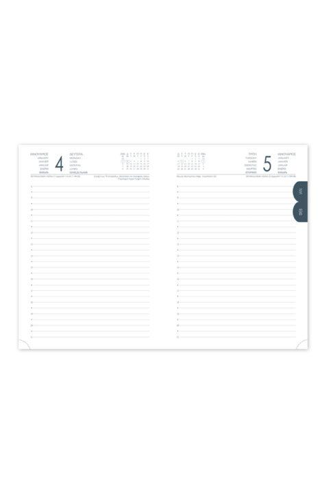 Ημερήσιο ημερολόγιο με ευρετηρίαση 14Χ21 & 17Χ25 για εύκολη εύρεση μηνών.