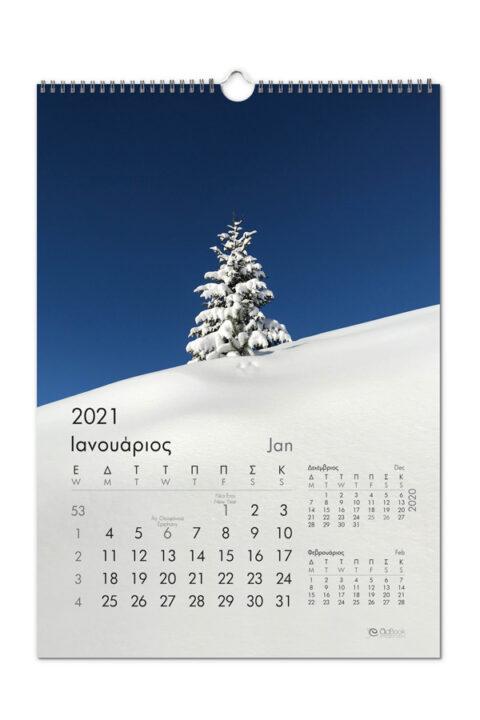 ημερολόγιο μηνιαίο spiral τοίχου 2021 με θεματικό εξώφυλλο στο πάνω μέρος, ένδειξη προηγούμενου, τρέχοντος και επόμενου μήνα.