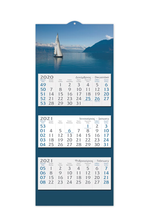 ημερολόγιο 2021, τρίμηνο τρίπτυχο ημερολόγιο τοίχου με έγχρωμη εκτύπωση πλάτης, glossy πλαστικοποίηση, ένδειξη προηγούμενου, τρέχοντος και επόμενου μήνα.