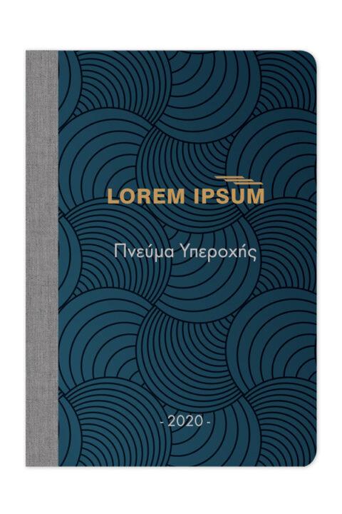 ημερολόγιο με έγχρωμο εύκαμπτο εξώφυλλο και ειδικό σχεδιασμό. Εύκαμπτη βιβλιοδεσία, λινόδετο με υφασμάτινη ράχη σε χρώμα επιλογης, στρογγυλεμένες γωνίες