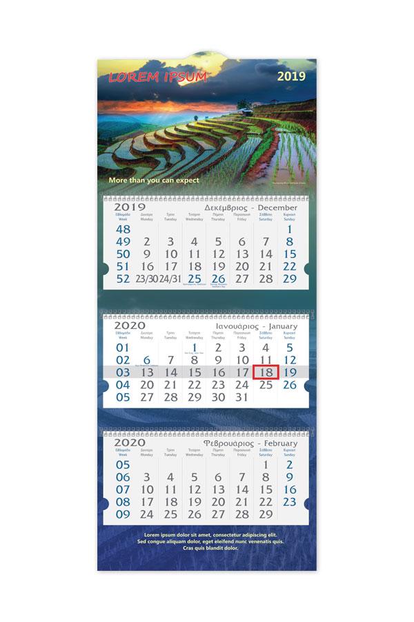 τρίμηνο τοίχου ημερολόγιο spiral