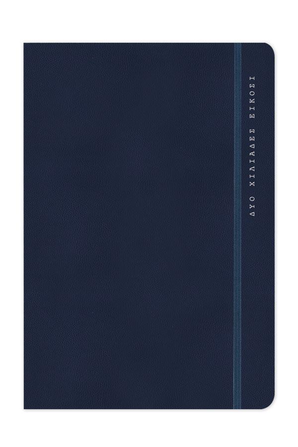 ημερολόγιο 2020 εύκαμπτο με λαστιχάκι σε χρώματα ανθρακί, λαδί και μπλε
