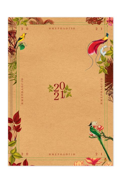 ημερήσιο ημερολόγιο με τροπικά σχέδια