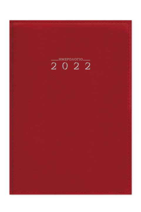 ημερολόγιο με σκληρό κάλυμμα