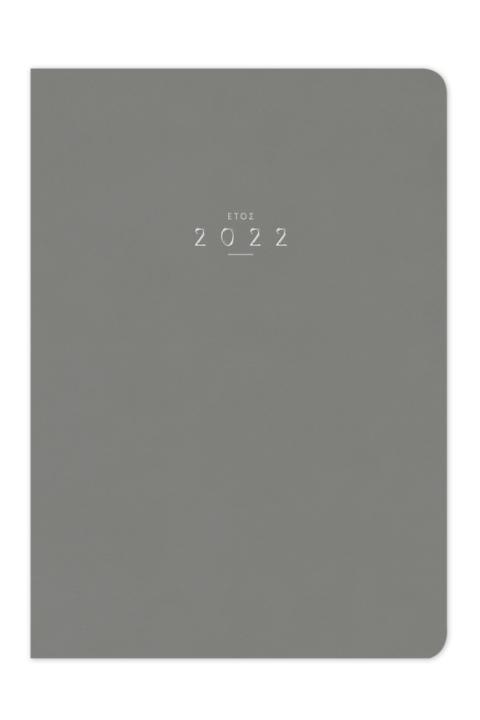 ημερολόγιο 2021, εύκαμπτη βιβλιοδεσία, βελούδινη δερματίνη, ανθεκτική στις γρατζουνιές, στρογγυλεμένες γωνίες