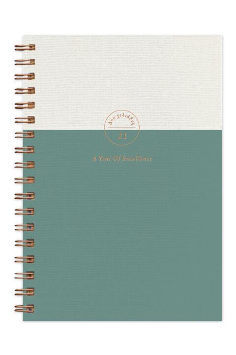 ημερολόγιο με bronze spiral σκληρό κάλυμμα